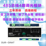 4-channel SCR dimming module with feedback 485 bus light control relay module smart home module