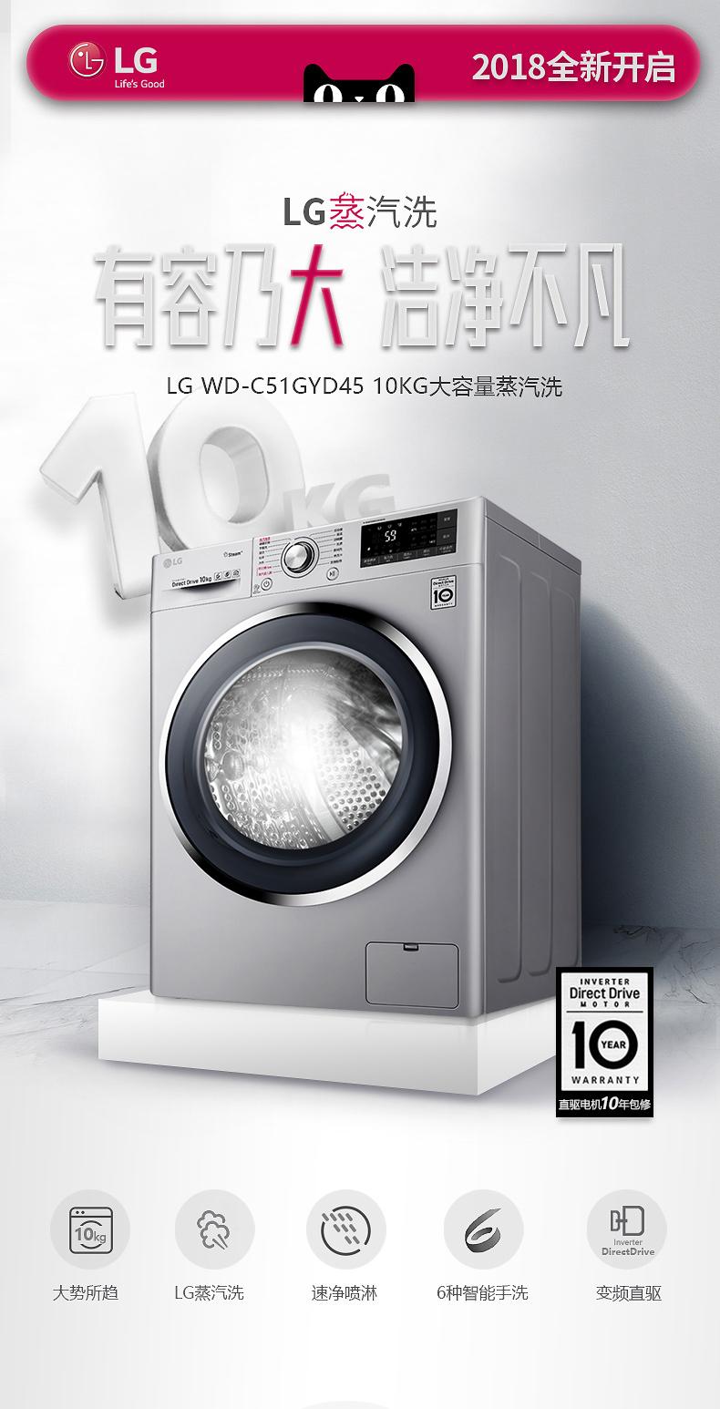 请问评价说说LG WD-C51GYD45 10kg蒸汽洗质量好不好?脱水声音都挺小的