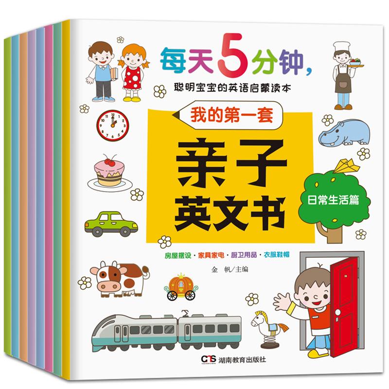 儿童英语启蒙早教教材8本