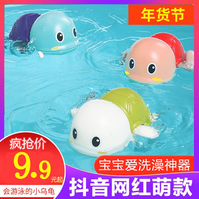 儿童宝宝洗澡玩具戏水小乌龟游泳玩具男孩女孩可爱洗澡龟婴儿沐浴
