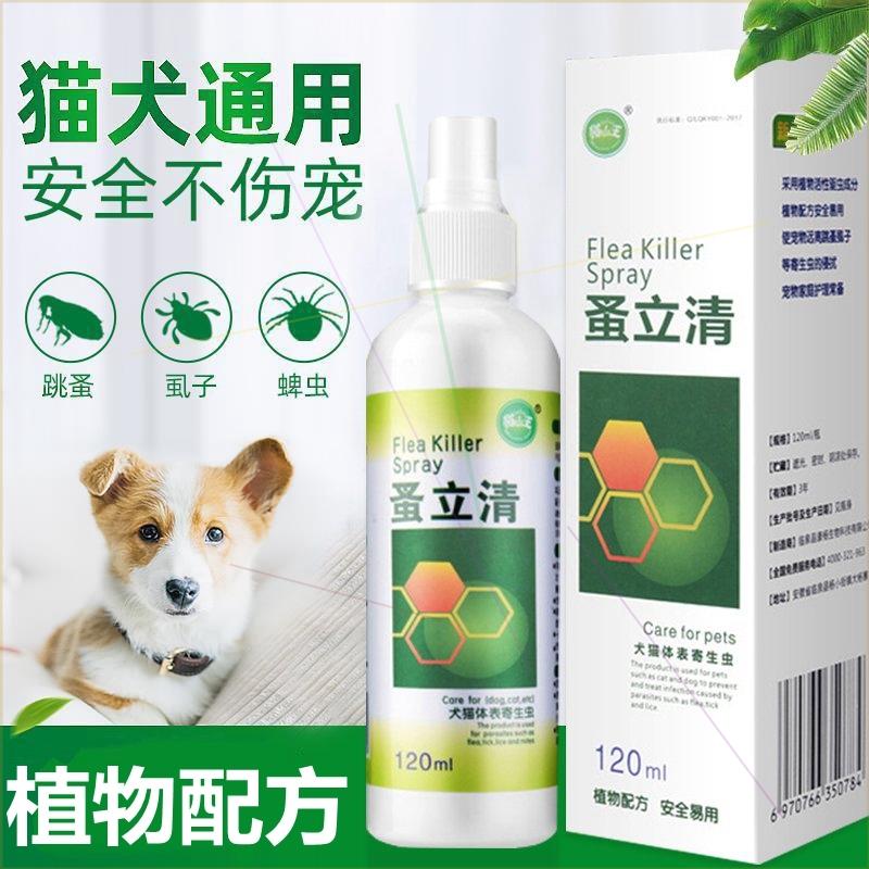 Flea Li Khánh dog in vitro thuốc tẩy giun mèo pet phổ quát mèo in vitro chó con - Cat / Dog Medical Supplies
