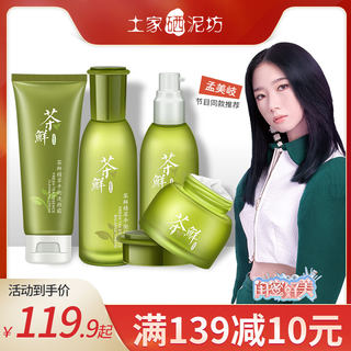 Tujia selenium mud tea fresh milk set high-compatible cream refreshing control green tea hydrating skin care student authentic