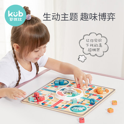 KUB can be better than multifunctional flying chess 3-4 years old boy and girl board game puzzle chess board jump checkers toy