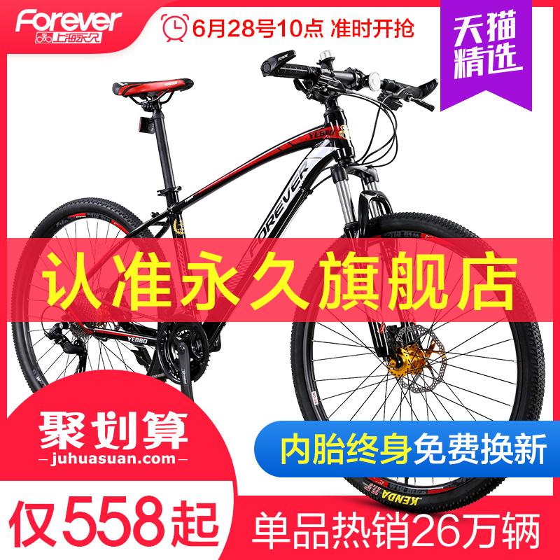 单车旗舰店永久官方自行车山地变速男女成年人越野双减震赛车上海