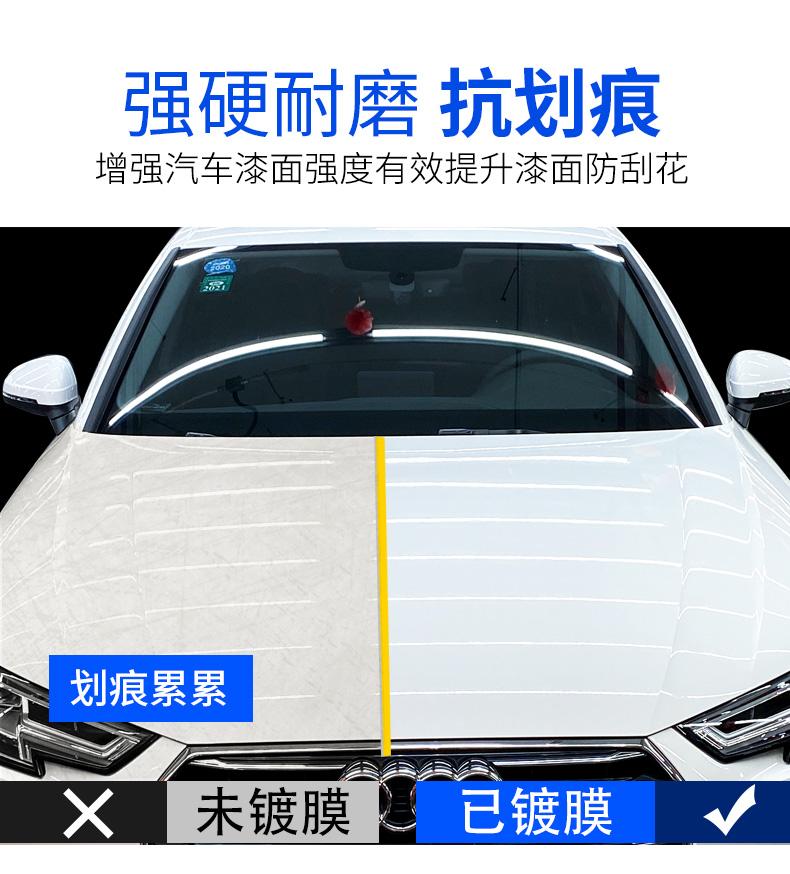白車鍍膜劑_10.jpg