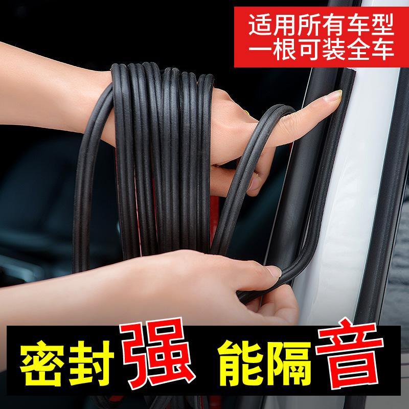 Автомобильная шумоизоляция полосатый Универсальный тип B водонепроницаемый Ветрозащитный и пылезащитный полностью Автомобильные аксессуары обновленная автомобиль дверь Звукоизоляция полосатый клей полосатый