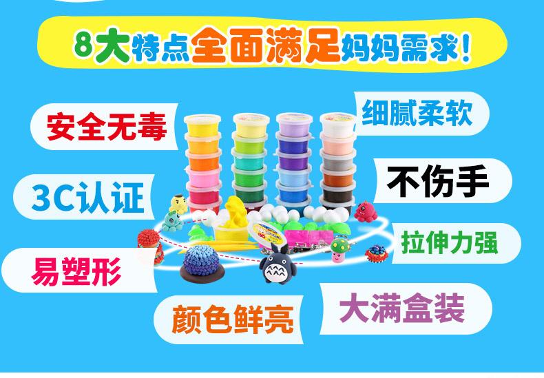 儿童无毒橡皮泥套装玩具