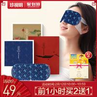 Берегите память о Jiangnan традиционной китайской медицине пара горячих глаз накладка Сон лихорадка, защита глаз, усталость глаз черный Глазной круг
