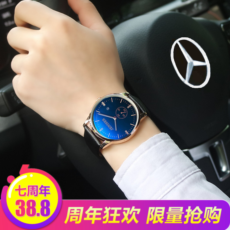 Leather belt fashion trend watch men's sports ultra-thin student waterproof men's watch Korean quartz watch simple watch