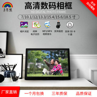 Factory direct sale 7-18.5 inch rechargeable lithium battery multifunctional digital photo frame digital photo frame advertising player