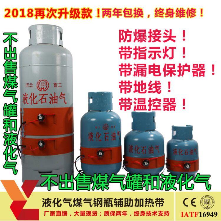 Сжиженный газ бутылка силиконовой резины нагревательный ремень Газовый бак вспомогательный отопительный ремень 15KG / 50KG нагревательный ремень силиконовый каучук