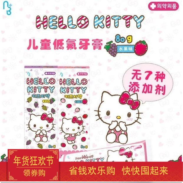 6件包邮韩国进口HelloKitty凯蒂猫儿童护齿牙膏低氟牙膏葡萄/草莓