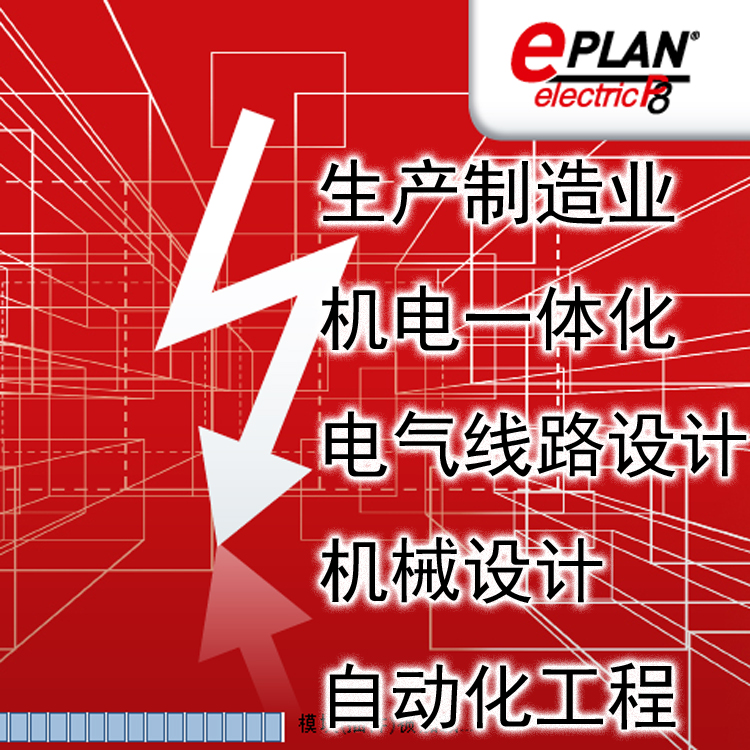 Eplan electrical design drawing electrical CAD drawing automation design  electrical construction diagram circuit diagram drawing diagram