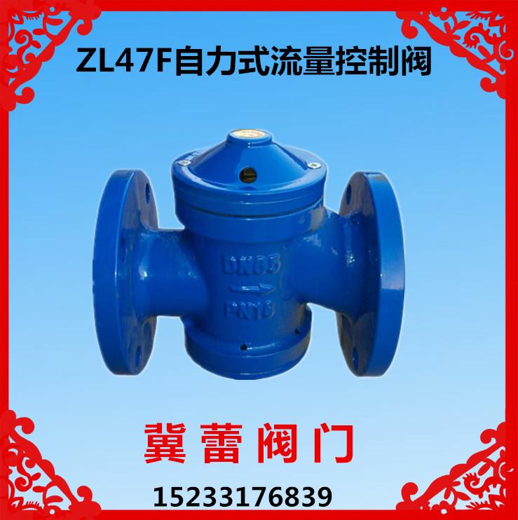 ZL4747F型自力式厂家控制阀暖通动态平衡阀流量直销DN25DN125