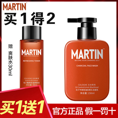 Martin Cologne fragrance men's facial cleanser, bamboo charcoal oil control, anti-acne and blackhead special moisturizing cleanser, skin care product