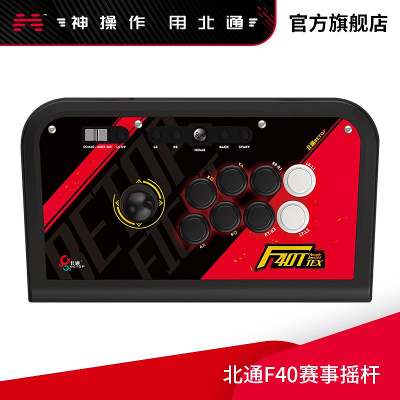 Beitong F40 игра ПК боевой рокер Король бойцов 97 Street Fighter 5 аркадный контроллер мобильный телефон android PS3 TV компьютер usb три и рокер кулак