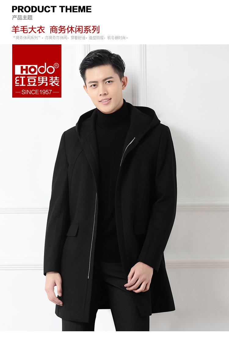 Hodo đậu đỏ nam mùa thu và mùa đông kinh doanh mới giản dị đơn giản mỏng trùm đầu của nam giới áo len 2110