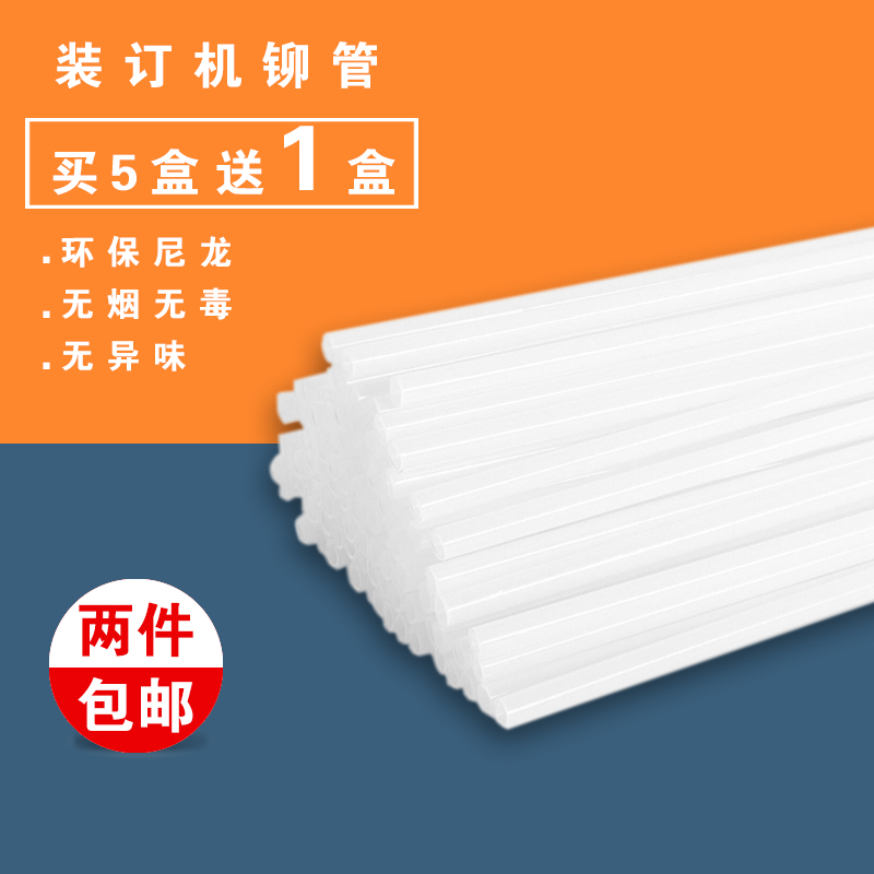 Powerful binding machine 33888 binding machine hose nylon tube hot-melt riveting tube willow pipe 14608-nbsp; hot-melt tube tube binding supplies willow tube nylon hot-melt pipe binding tube plastic pipe