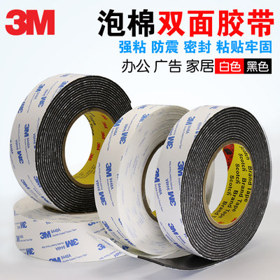 3M foam foam double-sided tape high-adhesive waterproof hardware advertising office car strong fixed double-sided adhesive paste