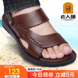 Elderly head sandals men's 2021 summer new leather beach shoes casual middle-aged and elderly dual-use non-slip sandals and slippers