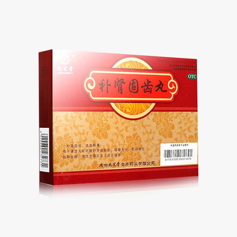 【九芝堂】补肾固齿丸4g*8袋/盒