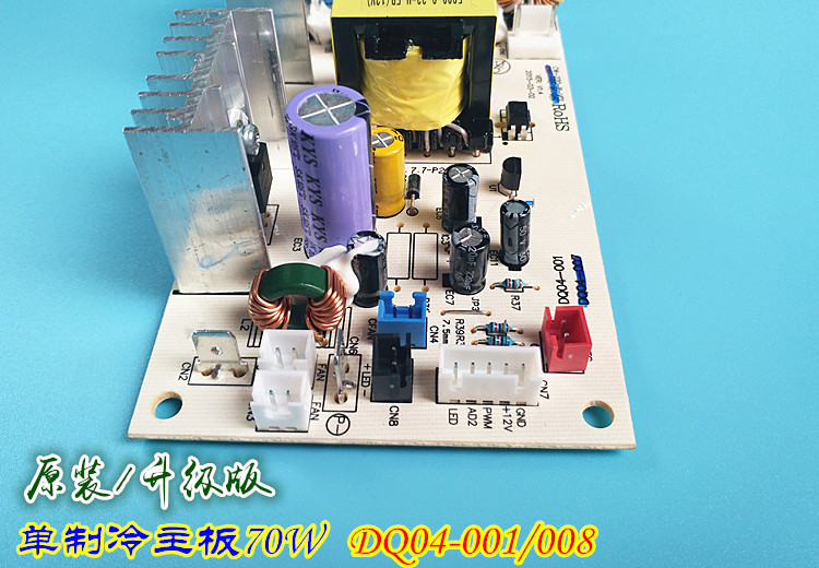 New Branch Rong Wine Cooler Computer Board Circuit Board