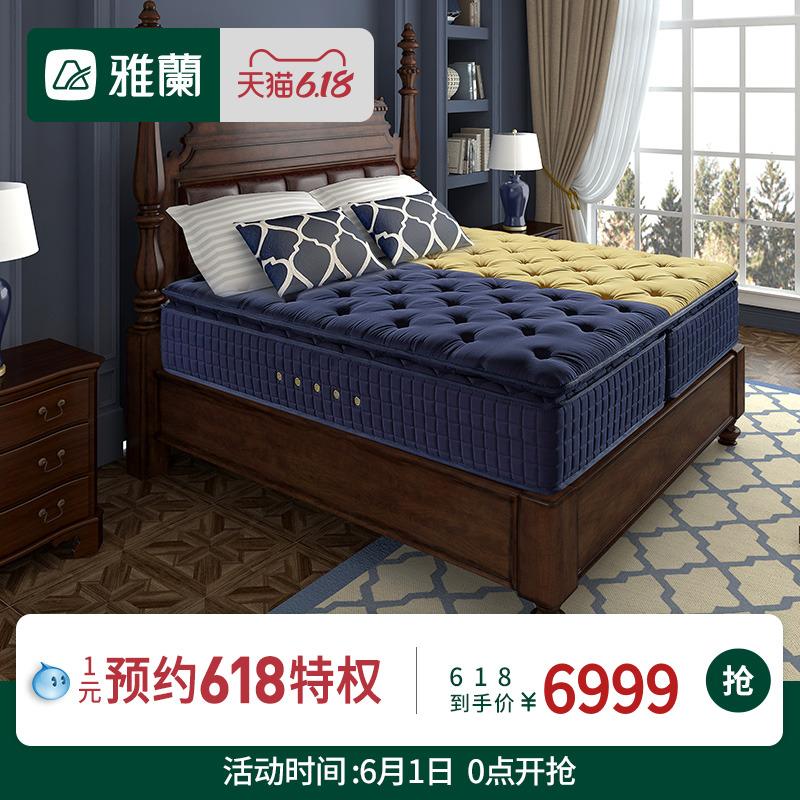 雅兰床垫天然乳胶厚总统