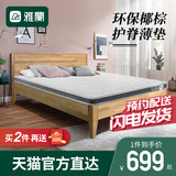 Arran mattress top ten famous brand natural coconut palm hard pad latex ridge protection palm children's mattress 1.2 meters thin hard core