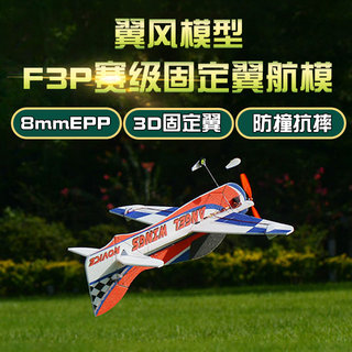 F3P fixed wing 3D remote control aircraft model aircraft epp8mm 850 wingspan novice training machine slick540T stunt