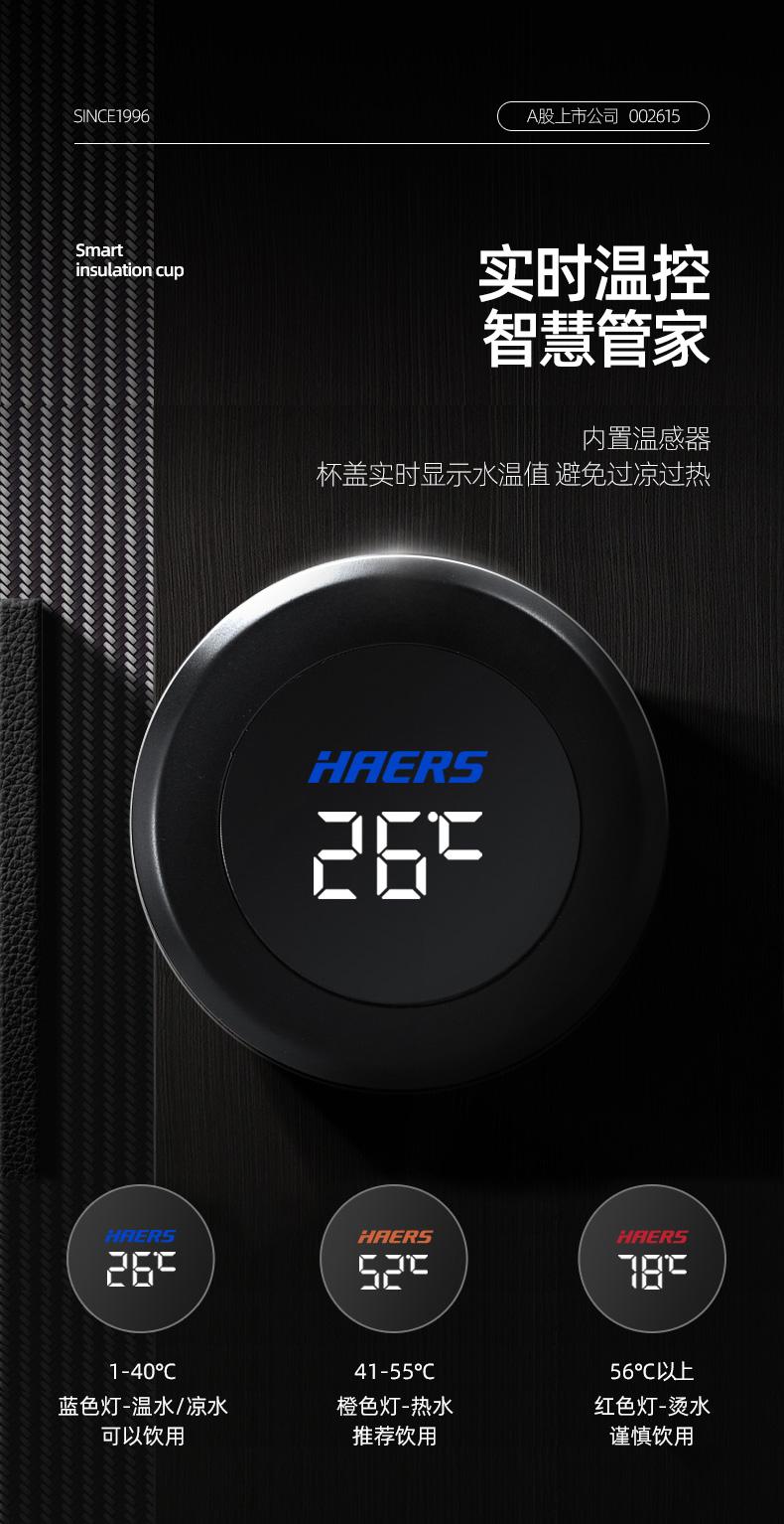 哈尔斯智能保温杯_触屏测温高档定制