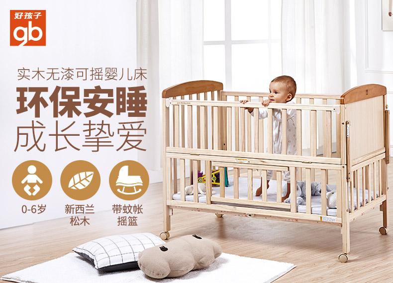 好孩子婴儿床多功能宝宝床实木摇篮新生儿可移动婴儿拼接大床详细照片
