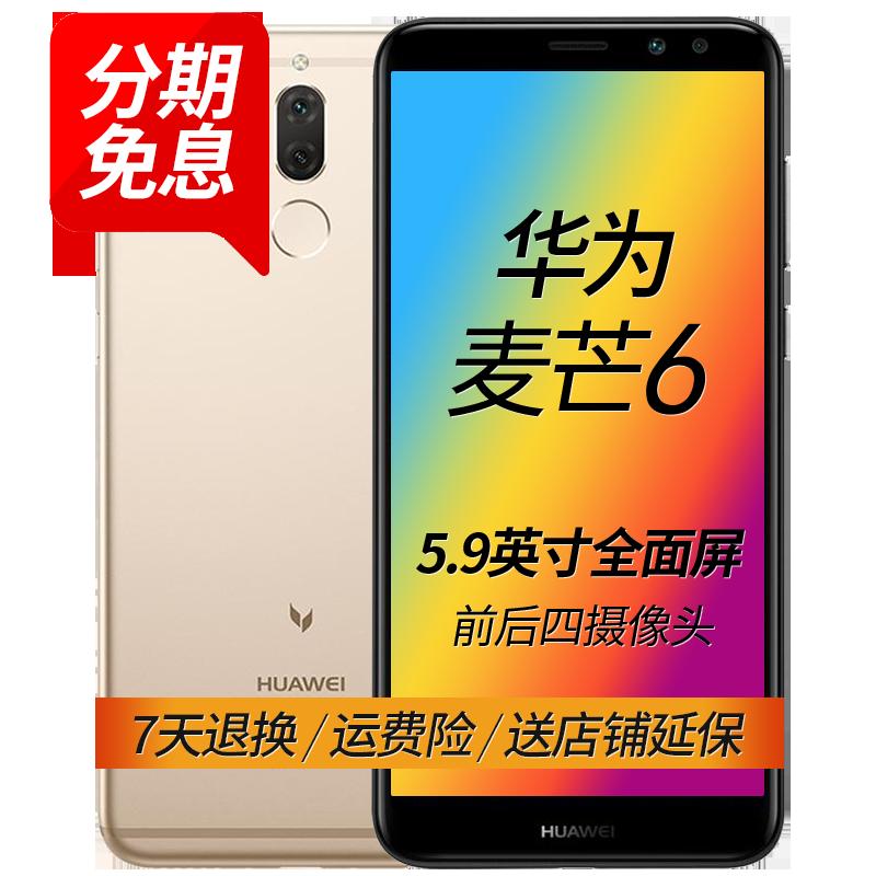 花唄分期付款Huawei-華為 麥芒6全面屏全網通官方旗艦店授權原裝正品四攝手機麥芒六有v10x7-p20-mate10 pro