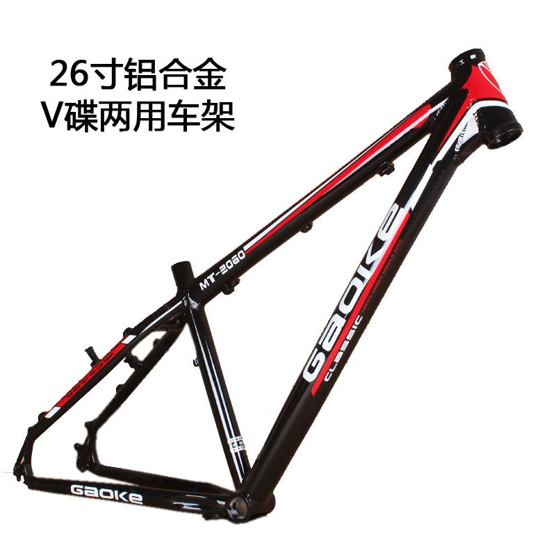 26 inch mountain bike aluminum frame disc brakes bicycle frame V ...