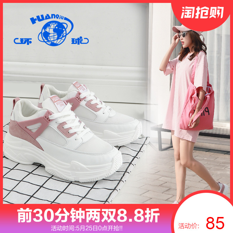 Universal small white shoes 2019 Spring New old sports shoes Korean version of the thick bottom increased leisure wild summer and autumn