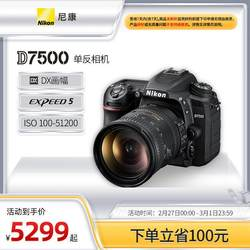 Nikon/Nikon D7500 series SLR camera professional digital travel high-definition novice photography flagship store