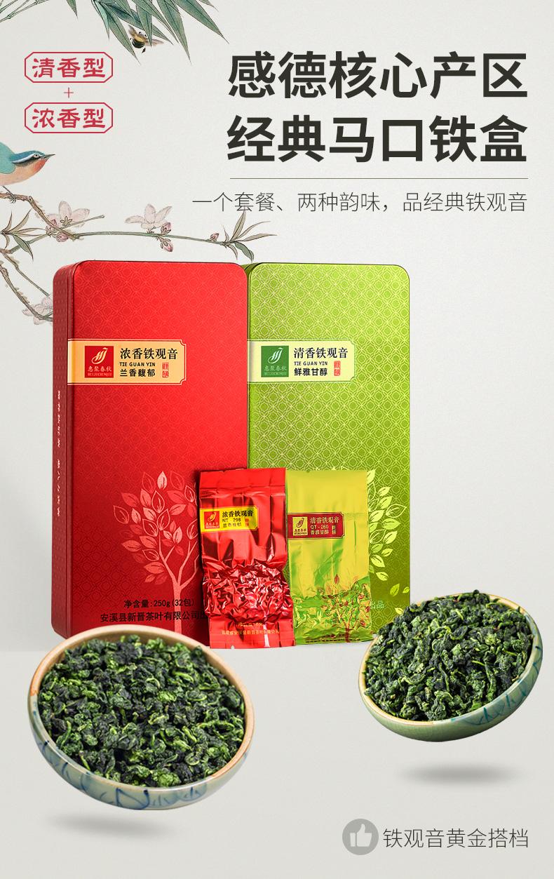 惠聚春秋铁观音组合套餐茶叶安溪特级浓香型清香型新茶春茶详细照片