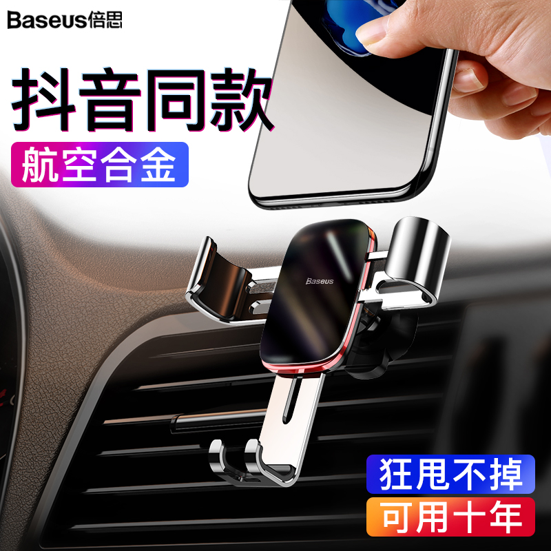 Beisi Car Phone Stand car bracket navigation car support outlet gravity Universal Universal Branch Drive