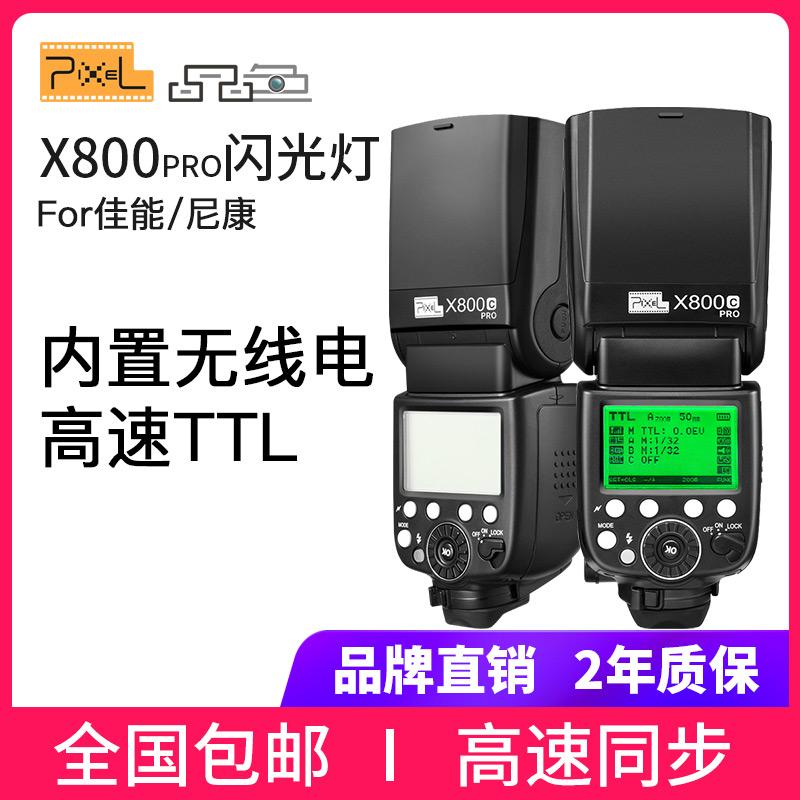 品色无线单反闪光灯相机外置TTL高速机顶灯for佳能5D4/3/2 6D 7D 1D 60D尼康D850 D810 D750 D500 X800 Pro