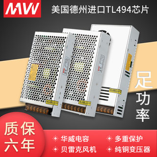 Mingwei 220 to 24V / 12V DC 5V switching power supply monitoring S-120 / 150/200 / 350W transformer DC