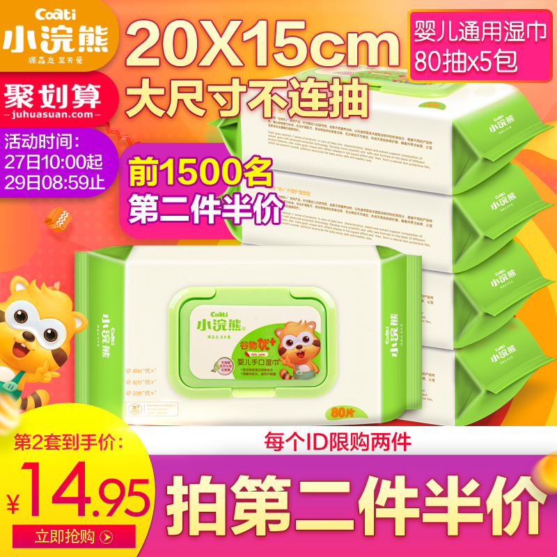 Raccoon wipes baby paper tape cover 80 hand mouth baby wipes newborn baby baby children wet wipes