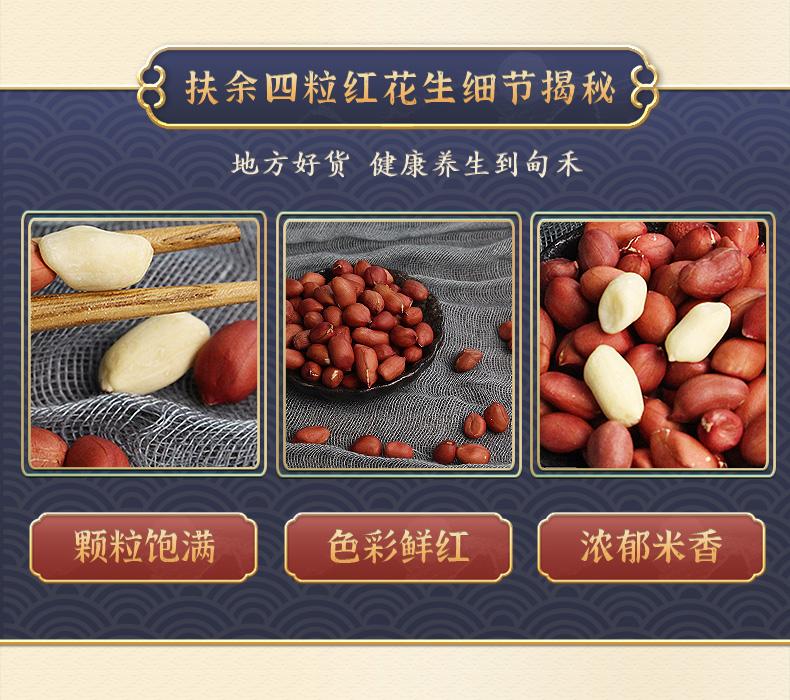 甸禾扶余四粒红花生米生小粒花生仁农家自产新鲜去壳罐装详细照片