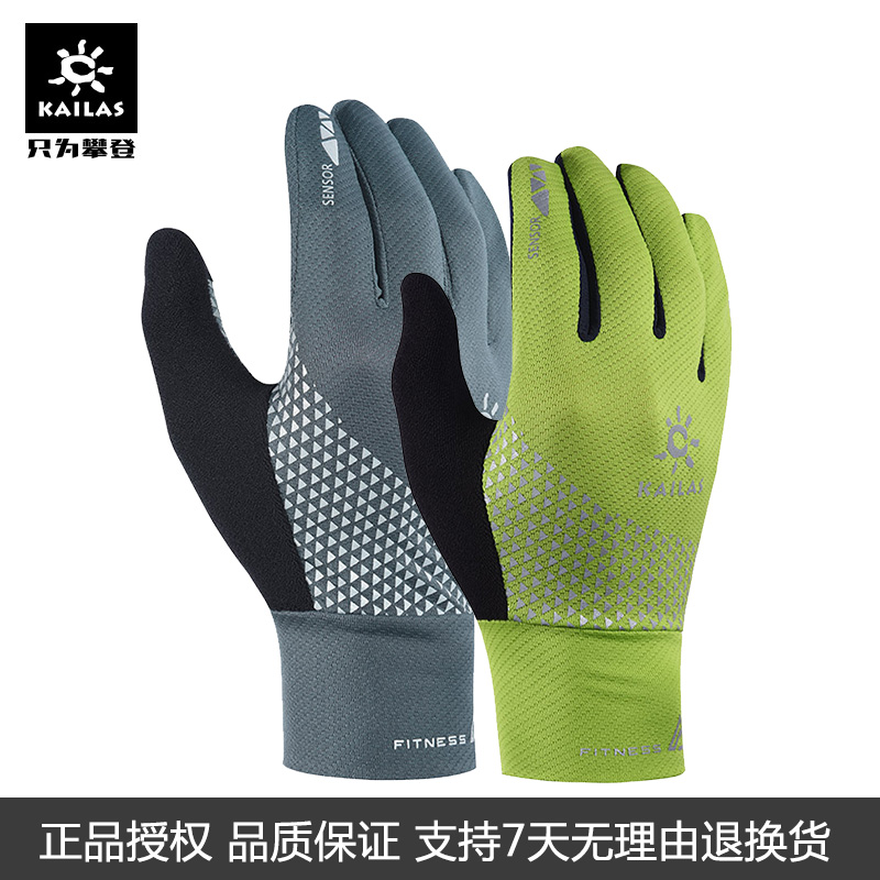 Kailas outdoor sports men's and women's cross-country running mountain gloves KM760001 KM760002