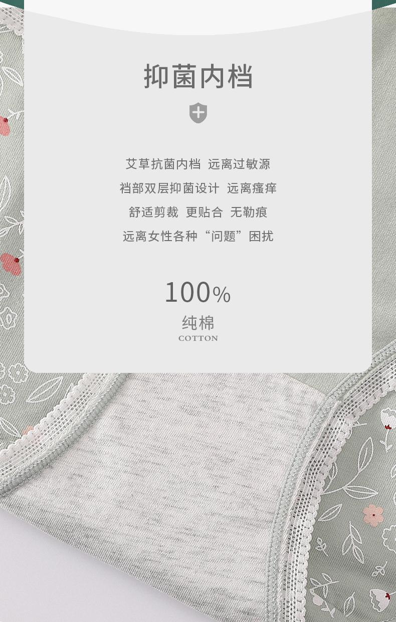 芬腾 少女日系 新疆棉双层抗菌内裤 4条 图5