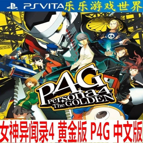 PSV游戏合购 女神异闻录4 黄金版 P4G 中文 特价版 下载