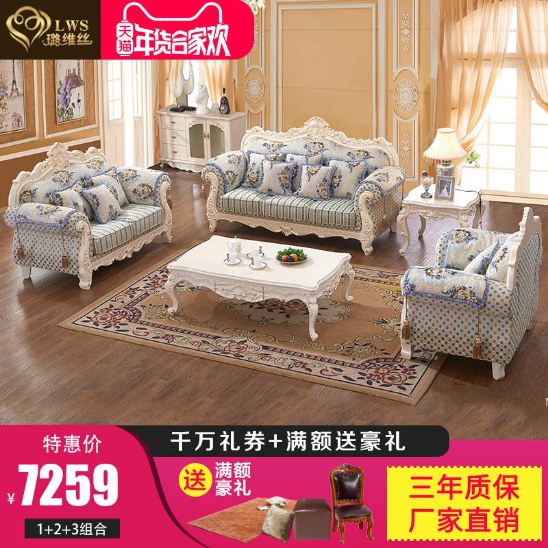 璐维丝 欧式布艺沙发组合U型新古典实木简欧整装奢华客厅成套家具