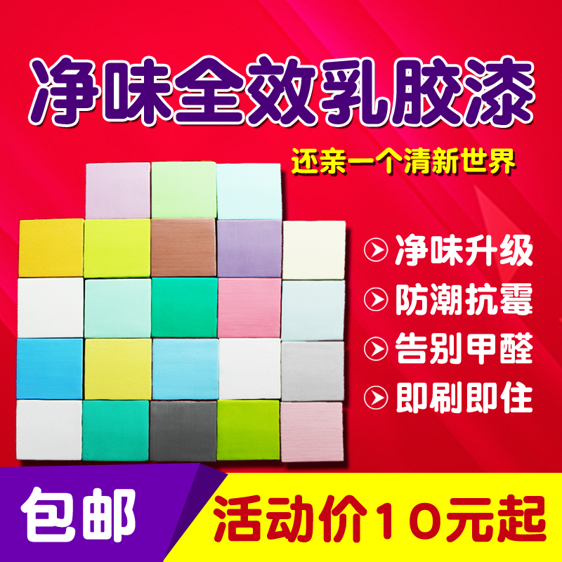 Eco Friendly Small Package Paint Interior Wall Environmental Protection And Tasteless Brush