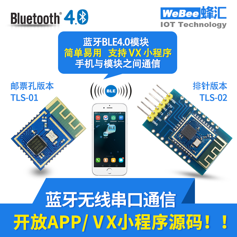 TLS-01 low-power Bluetooth module tailing micro BLE wireless serial