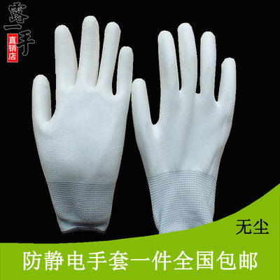 Tooling gloves static electric donkey PU applied to labor insurance anti-skid immersed electronics factory dust-proof operation work men and women