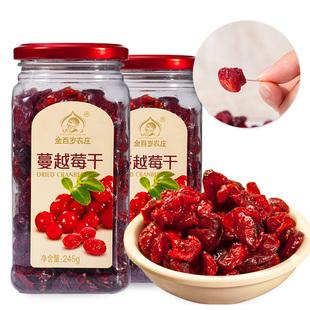 满100立减40蔓越莓干烘焙原料