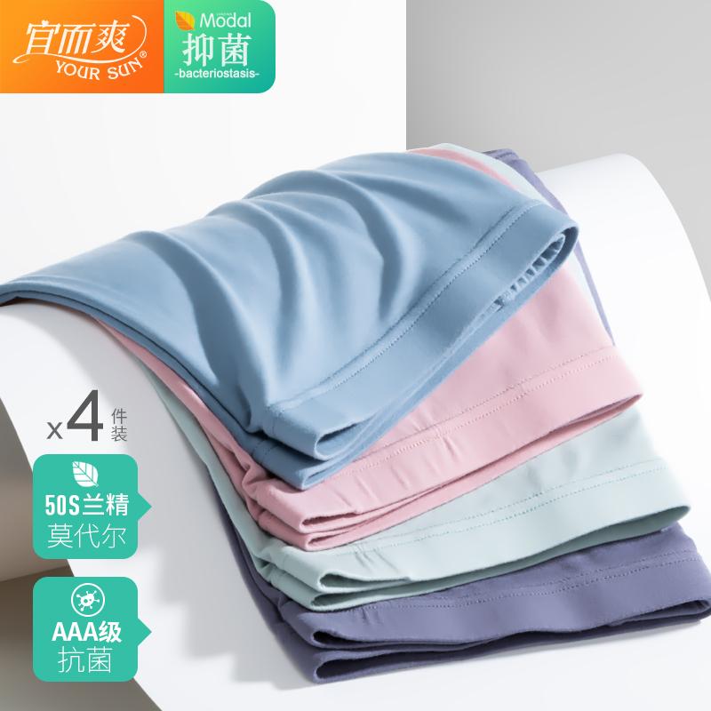 宜而爽 50支兰精莫代尔 抑菌男式四角内裤 4条装 双重优惠折后¥39.9包邮(¥89.9-50)